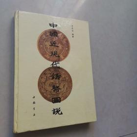 中国近现代铸币图说 【精装】