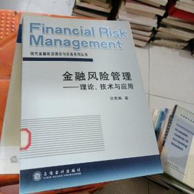 金融风险管理:理论、技术与应用