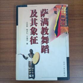 萨满教舞蹈及其象征(精)/萨满教文化研究丛书