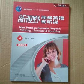新视野商务英语视听说(上)教师用书