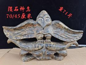 红山文化陨石神鸟,天外来客有磁性具有神秘力量!