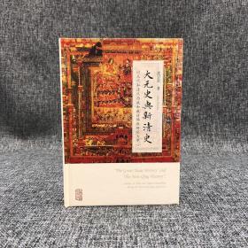 沈卫荣签名钤印《大元史与新清史》(精装,一版一印) ;包邮