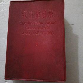 毛主席语录英汉对照