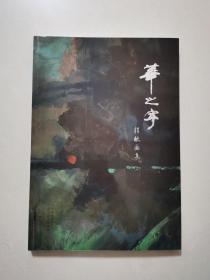 华之宁捐献画集