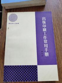 出版印刷工作常用手册