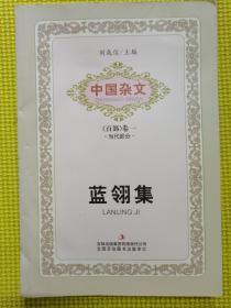 中国杂文(百部)卷一·当代部分:蓝翎集