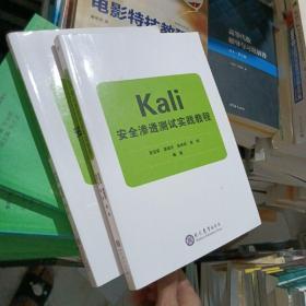 Kali安全渗透测试实践教程