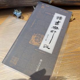 读书乐印谱(曹文正签名,管继平签名等等)