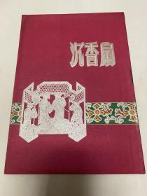 1954芳華越剧团演出於上海麗都(沉香扇)