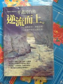 逆流而上:平鑫涛自传