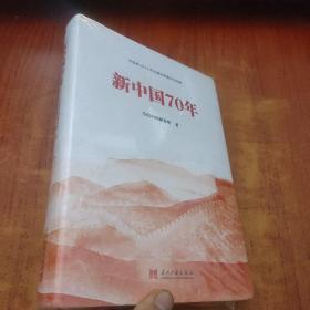 新中国70年(精装)未拆封