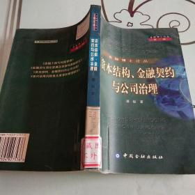金融博士论丛 资本结构、金融契约与公司治理