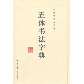 实用书法工具书  五体书法字典❤ 《五体书法字典》编写组 吉林文史出版社9787805283777✔正版全新图书籍Book❤