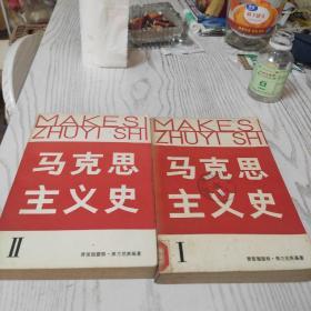 马克思主义史 1 2两卷