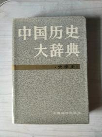 中国历史大辞典。