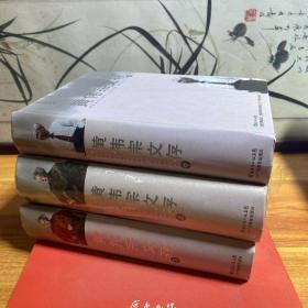 黄伟宗文存(上中下册
