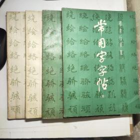 常用字字帖(楷、隶、行、草、篆)1-4册
