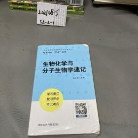 """生物化学与分子生物学速记(轻松记忆""""三点""""丛书)(第二版)"""