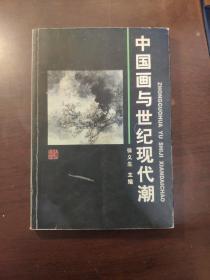 中国画与世纪现代潮,