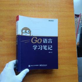 Go语言学习笔记【内页干净】