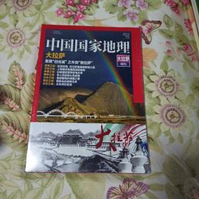中国国家地理: 大拉萨特刊