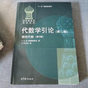 代数学引论.第二卷,线性代数:第3版    9787040214918     正版实物图拍摄
