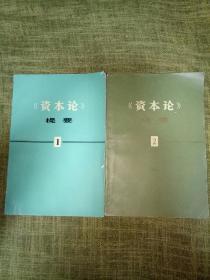 《资本论》提要(1-2册)