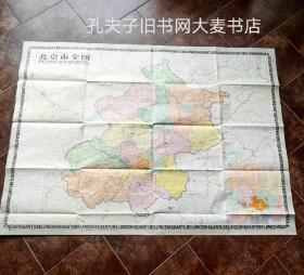 大挂图《北京市全图》长1.46米,高1.05米/1992年一版一印/ 中国地图出版社