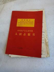 入团志愿书(带最高指示)里边附带证明十材料丶证言材料及申请书)