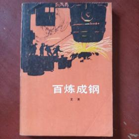 《百炼成钢》艾芜著 大32开 人民文学出版社 私藏 品佳 书品如图.