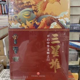 三星堆:开启中华文明之门(精装版)