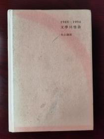 文学回忆录  上册