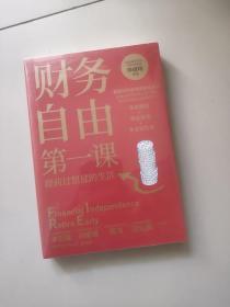 财务自由第一课【未开封】