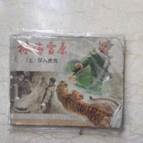 林海雪原(三)深入虎穴