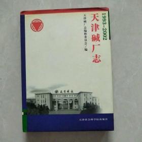 天津碱厂志(1993-2002)  硬精装02年一版一印