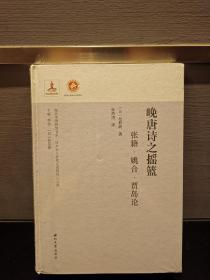 晚唐诗之摇篮 张籍·姚合·贾岛论