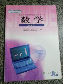 普通高中课程标准实验教科书 数学 选修2-1 A版 人教版 07年2版