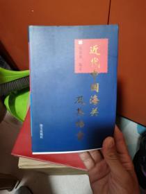 近代中国海关及其档案