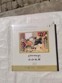水浒故事(1) 汉语藏语 双语 故事绘本