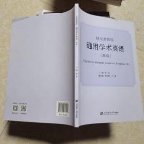 财经类院校通用学术英语(高级)