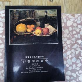 荣宝艺术品拍卖公司97春季拍卖会 油画版画
