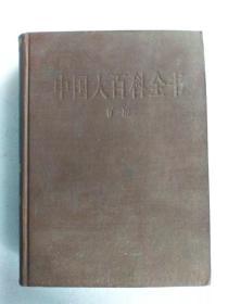 中国大百科全书  矿冶