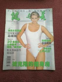 健与美2002 2
