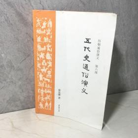 历朝通俗演义第六部:五代史通俗演义