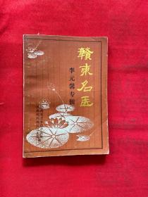 赣东名医—— 李元馨专辑