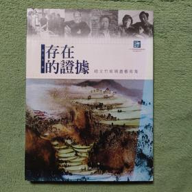 赵文竹玻璃画艺术集:存在的证据