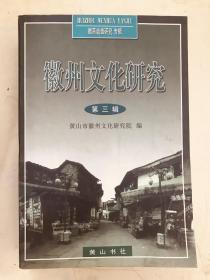 徽州文化研究  第三辑