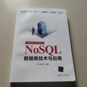 NoSQL数据库技术与应用