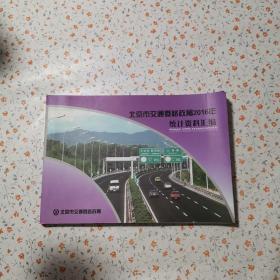 北京市交通委路政局2016年统计资料汇编