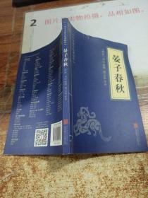 中华国学经典精粹·诸子百家经典必读本:晏子春秋 有水印